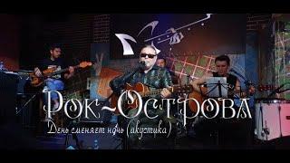 Рок-Острова – День сменяет ночь (Москва, «Glastonberry», 28.08.2020)