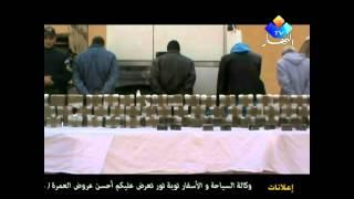 احتجاز 104كلغ من الكيف المعالج في بشار