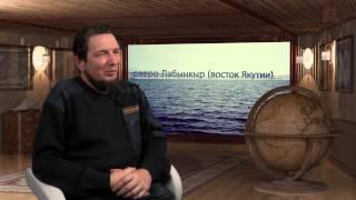 Загадки озера Лабынкыр  Вадим Чернобров