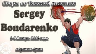 Weightlifting Training Camp. ( January , 2018)/S.BONDARENKO(Weightlifting & CrossFit)