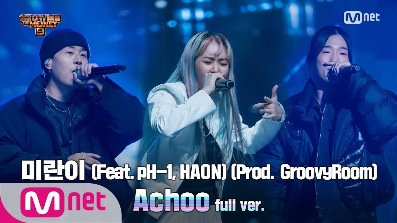 [ENG] SMTM9 [8회/풀버전] 'Achoo' (Feat. pH-1, HAON) (Prod. GroovyRoom) - 미란이 @본선 full ver. EP.8 201204