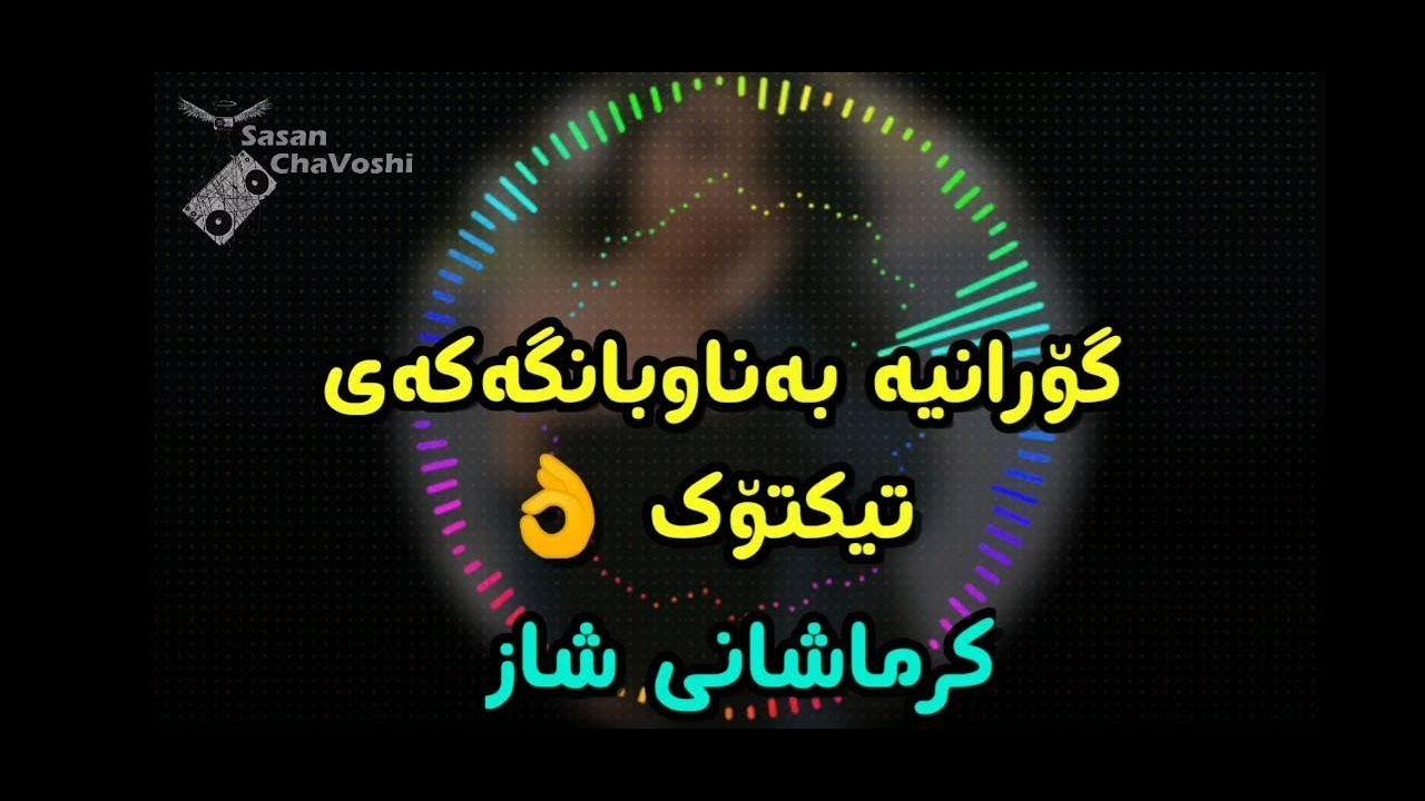 Xoshtrin Gorani Halparke