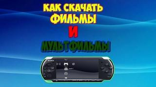 ГАЙД:Как скачать мультфильмы и фильмы на PSP