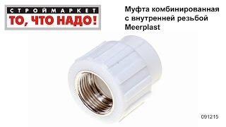 Муфта комбинированная с внутренней резьбой Meerplast - муфта внутренняя полипропиленовая(Строймаркет