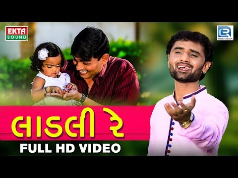 Nitin Barot - LADLI RE | લાડલી રે | Full VIDEO | New Gujarati Song 2018 | RDC Gujarati | Ekta Sound