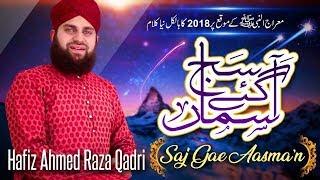 New Naat 2018 | Hafiz Ahmed Raza Qadri | Saj Gaye Asman | Mairaj un Nabiﷺ | ARQ Records