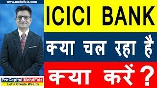 ICICI BANK   क्या चल रहा है  क्या करें