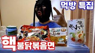 먹방 특집 - 핵불닭볶음면 (주의! 중간중간 핵폭탄 터짐!!)