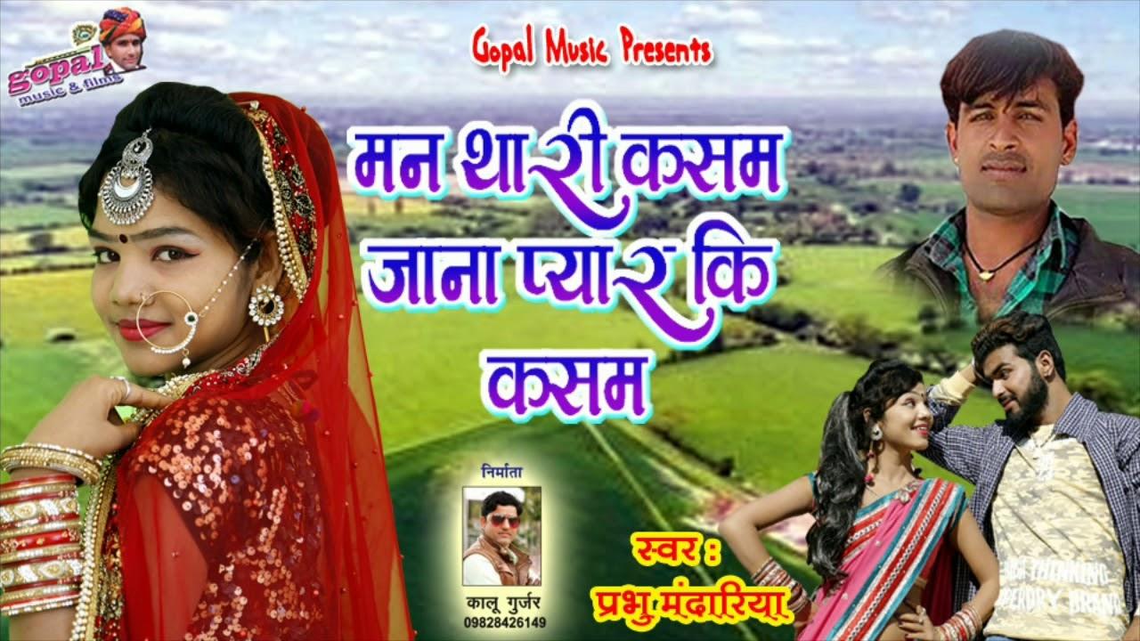 Rajsthani DJ Song 2019_!!_मन थारी कसम जाना प्यार कि कसम_!!_DJ King प्रभु मन्दारिया_!!_