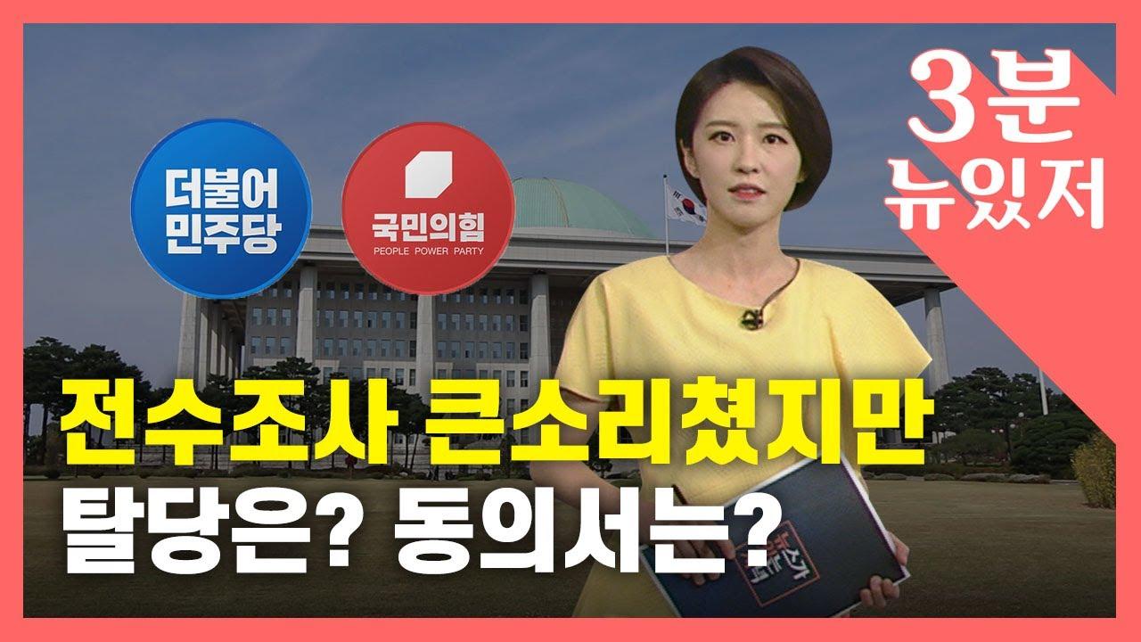 [3분 뉴있저] 부동산 전수조사 큰소리쳤지만...탈당은? 동의서는? / YTN