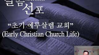 런던생수교회 주일영상예배 (2020/10/18)