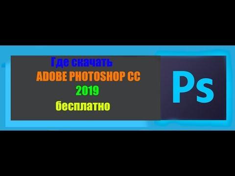 Где скачать ADOBE PHOTOSHOP CC в 2019 году!!