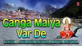 Ganga Maiya Var De Ganga Bhajans By Anuradha Paudwal, Kavita Paudwal Full Audio Songs Juke Box