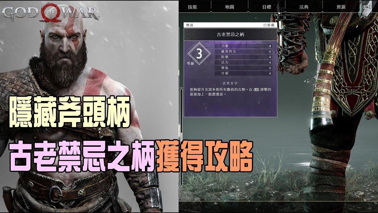 【God of war4/戰神4】隱藏斧頭柄 古老禁忌之柄獲得攻略 - YouTube
