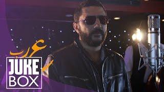 احمد المصلاوي - اخيراً قالها (Arab Jukebox Cover Ft. Yazan Alrousan)