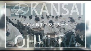 【学校紹介動画】関西大倉- 関西大倉中学校に密着!