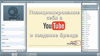 Позиционирование себя в YouTube и создание бренда. Ирина Лоренс (29.10.2014) [Вебинары](http://prowe.ru/?p=563 Вебинар Ирины Лоренс -