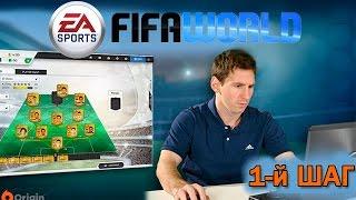 Обучение FIFA World | С чего начать | Шаг 1-й