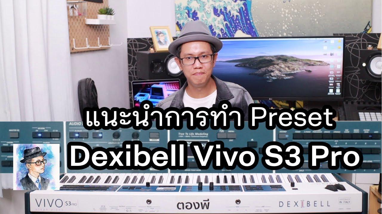 แนะนำวิธีการ Setup Preset เสียง Dexibell Vivo S3 Pro by ตองพี