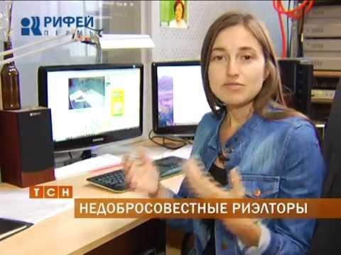 В Перми действуют недобросовестные риэлторы
