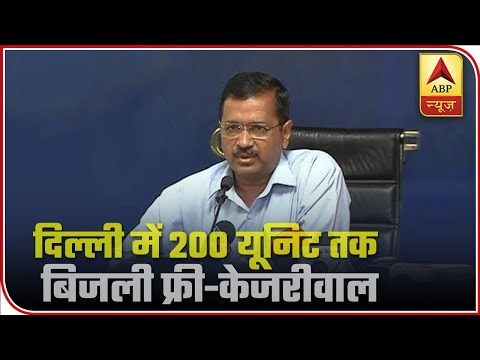 Electricity Up To 200 Units Free In Delhi: CM Arvind Kejriwal | ABP News
