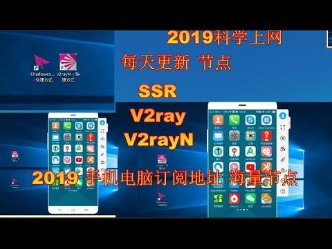 2019安全科学上网SSR v2ray订阅地址海量节点每天更新不用签到《内含正版