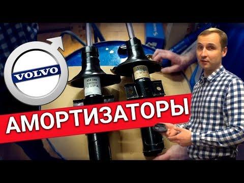 Как выбрать Амортизаторы VOLVO? - Обзор ВСЕХ существующих брендов от сотрудников автосервиса Vollux