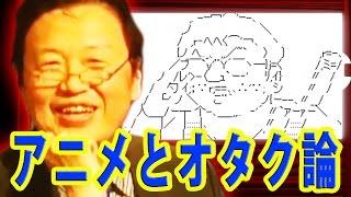 オタキング、アニメを愛する態度について語る!