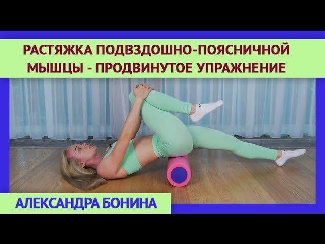 ►Продвинутое упражнение на растяжку и расслабление ПОДВЗДОШНО-ПОЯСНИЧНОЙ МЫШЦЫ.