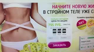 Реальный отзыв о таблетках для похудения редуслим. Обзор официального сайта