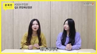 계명문화대학교 2019학년도 면접편  홍보대사 다오미