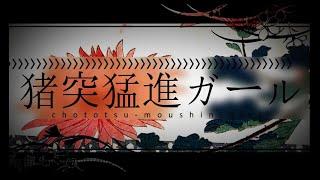 Headlong Girl - rerulili feat.miku&gumi / 猪突猛進ガール - れるりりfeat.初音ミク&GUMI