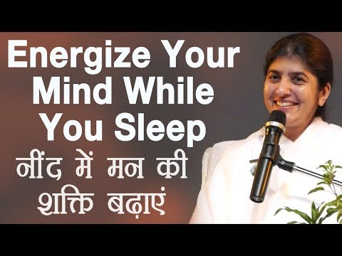 Energise Your Mind While You Sleep: BK Shivani (Hindi)