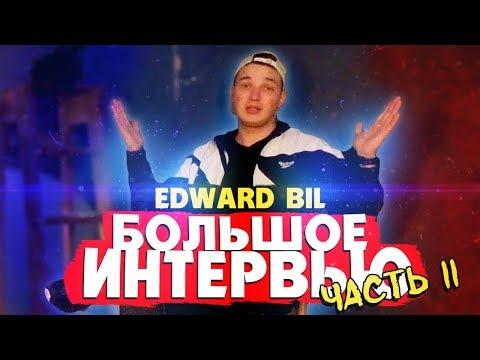 EDWARD BIL / ИНТЕРВЬЮ / ВСЯ ПРАВДА ЖЁСТКОГО ПРОЕКТА / ПОСЛЕДНИЙ ПРАНК