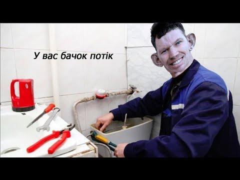 ГЛАД ВАЛАКАС ВЫЗЫВАЕТ САНТЕХНИКА
