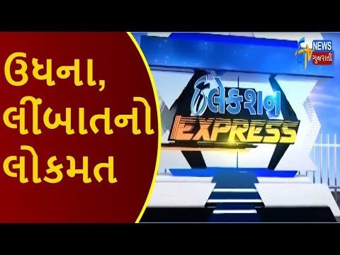 10th Nov Election Express(ETV Gujarati News)