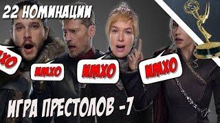 Игра Престолов - Эмми 2018 - ИМХО
