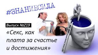 "№Z19 ""СЕКС, КАК ПЛАТА ЗА СЧАСТЬЕ И ДОСТИЖЕНИЯ"" - эпизод Знание-Сила"