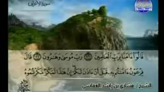 Full AlQur'an Juz'  ( 9 )  Syaikh Mishary Al-Afasy