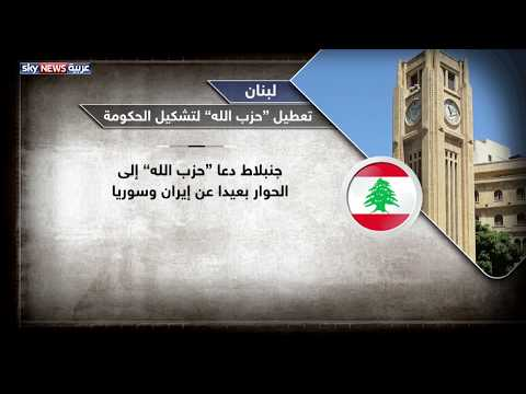 #لبنان.. تعطيل ميليشيات -حزب الله- لتشكيل الحكومة