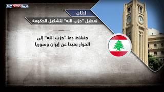 """#لبنان.. تعطيل ميليشيات """"حزب الله"""" لتشكيل الحكومة"""