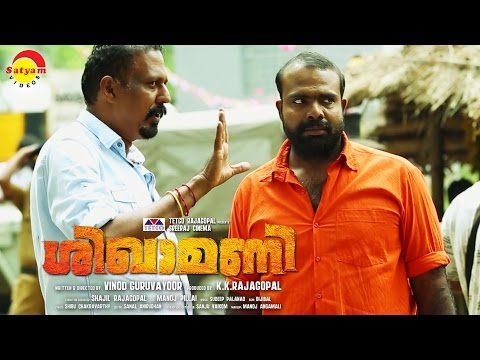 Shikhamani Movie Song | Official Making Video HD | Chemban Vinod Jose
