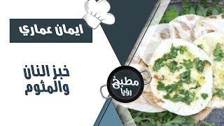 خبز النان والمثوم - ايمان عماري