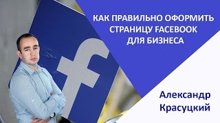 Как правильно оформить страницу facebook фейсбук для бизнеса