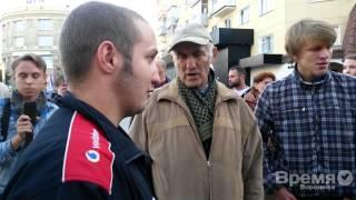 Пикет против войны на Украине в Воронеже сорвали бритоголовые казаки и православные славяне