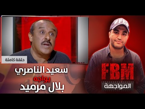 برنامج المواجهة : سعيد الناصري في مواجهة بلال مرميد (حلقة كاملة)