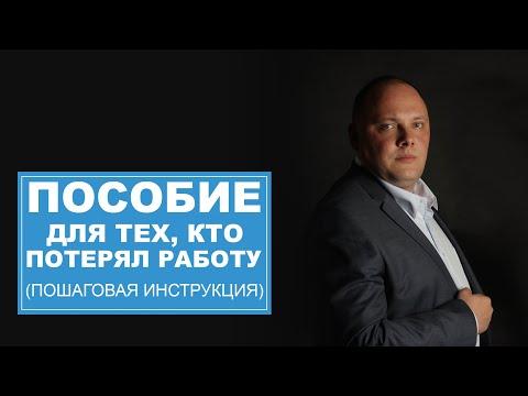 Выплата для тех, кто потерял работу. Пошаговая инструкция для Казахстана