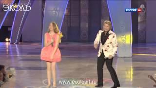 Лерика, Николай Басков и ПЦ ЭКОЛЬ - Зая, я люблю тебя - Детская Новая Волна 2014 - www.ecoleart.ru