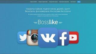 Bosslike #2 - Кликер для накрутки баллов!!!