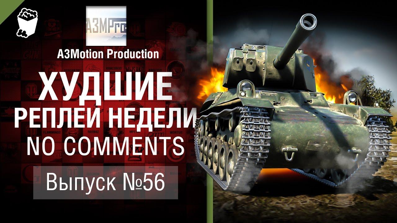 Download Худшие Реплеи Недели - No Comments №56 - от A3Motion [World of Tanks]